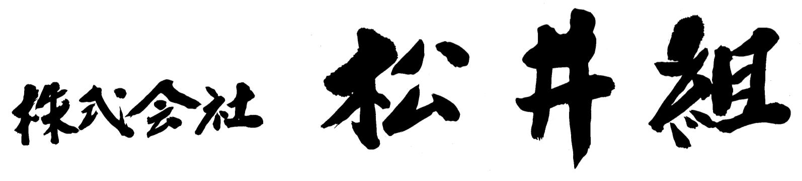 株式会社 松井組